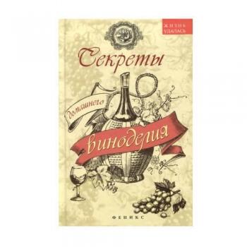 """Книга рецептов """"Секреты домашнего виноделия"""" твердый переплет 192 страницы"""