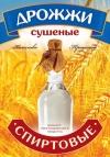 Дрожжи спиртовые белорусские, 100 гр