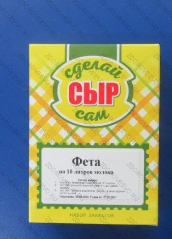 Набор заквасок для приготовления сыра Фета в домашних условиях, на 10 л молока