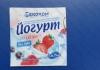 """Закваска """"Йогурт"""" Lactina (пакет 1 гр.)"""