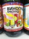 Натуральный концентрированный сок из красного винограда 1 кг