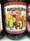 Натуральный концентрированный вишневый сок  1 кг