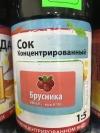 Натуральный концентрированный    сок Брусники 1 кг
