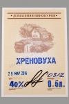 Универсальная этикетка для крепких спиртных напитков УЭСП-К (50шт)